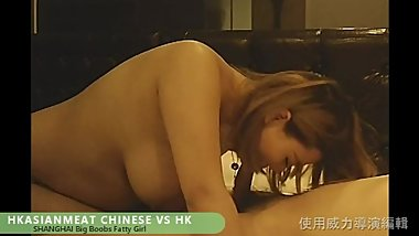 CHINESE 香港人屌大波上海妹 YOUNG BIG BOOBS HK HOTEL ASIANMEAT